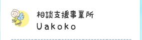 相談支援事業所Uakoko