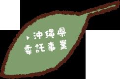 沖縄県委託事業