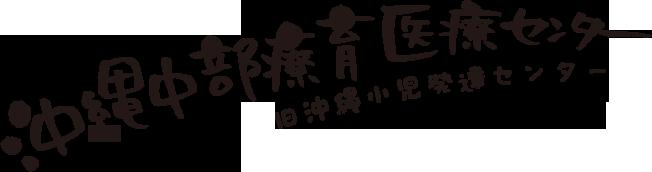 沖縄中部療育医療センター 旧沖縄小児発達センター