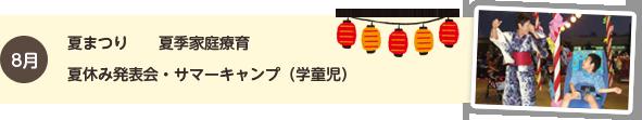 8月 夏まつり 夏季家庭療育 夏休み発表会・サマーキャンプ(学童児)