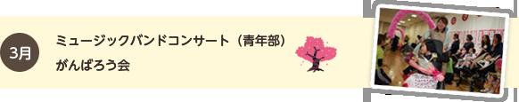 3月 ミュージックバンドコンサート(青年部) がんばろう会