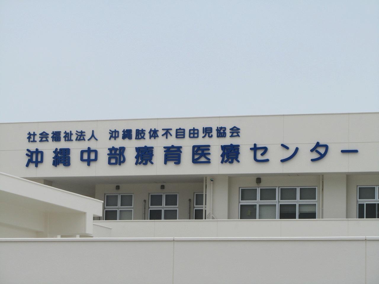 療育 医療 センター 中部