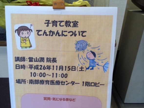 てんかんポスター