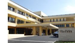 沖縄南部療育医療センター