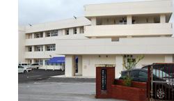 沖縄中部療育医療センター