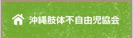 沖縄肢体不自由児協会