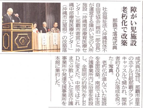 20140529_25沖縄タイムス