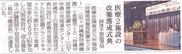20140529_24琉球新報